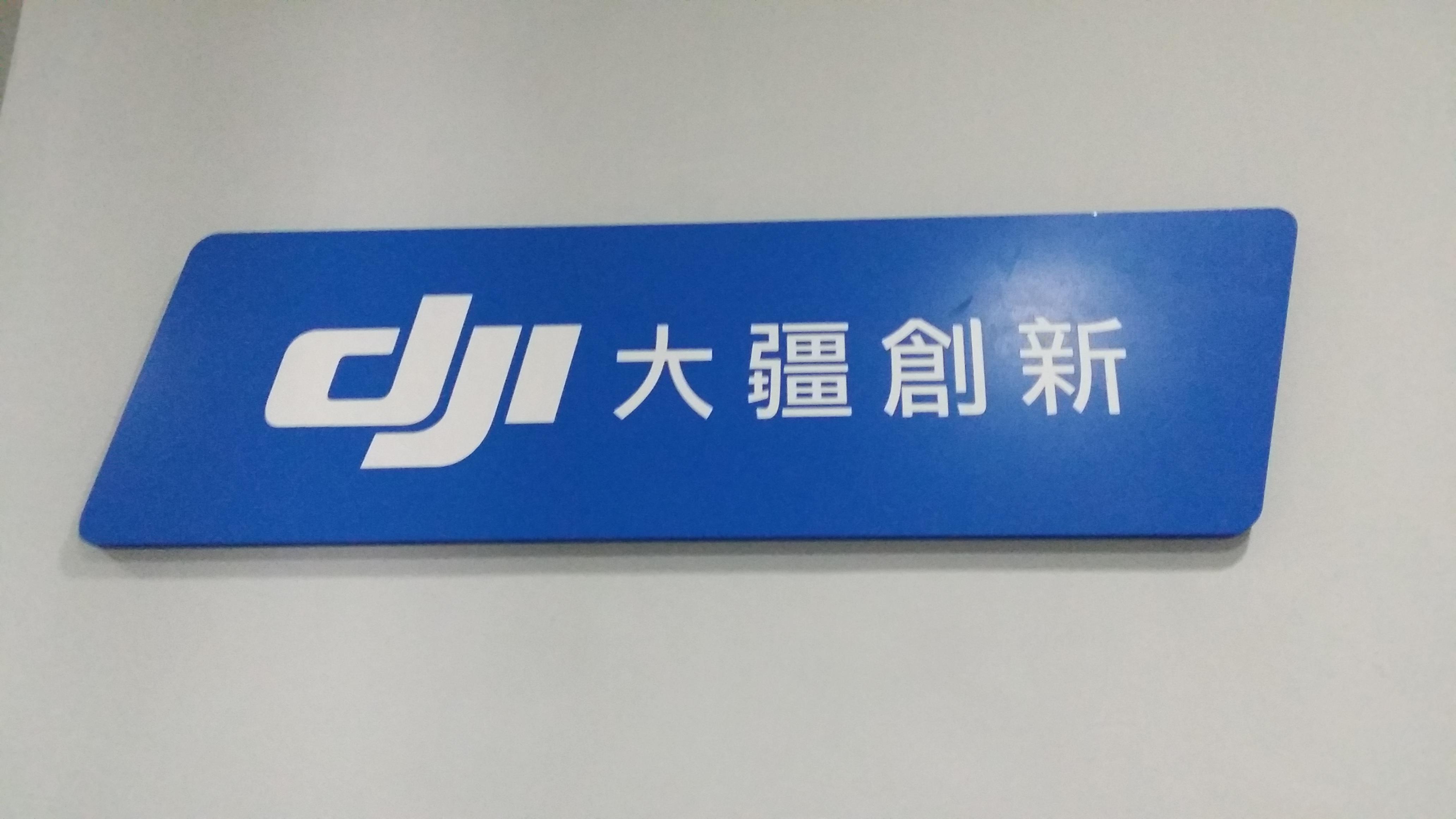 DJI Sign in Hong Kong University, Shenzhen